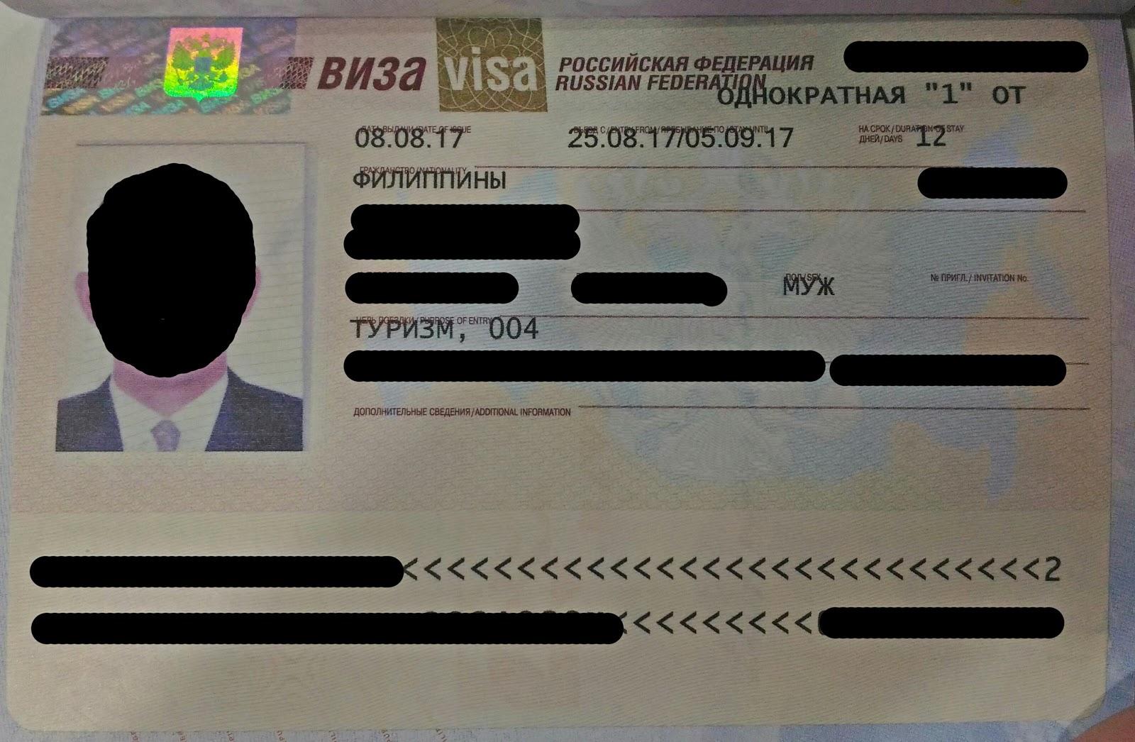philippine passport application fee 2017