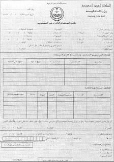 saudi visa application form canada