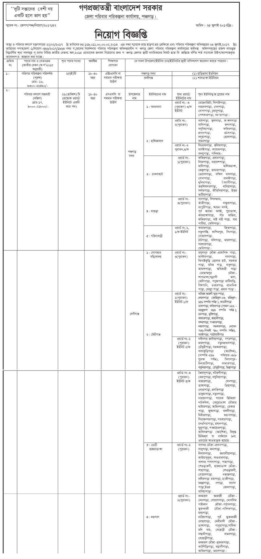 ministry of health guyana application form