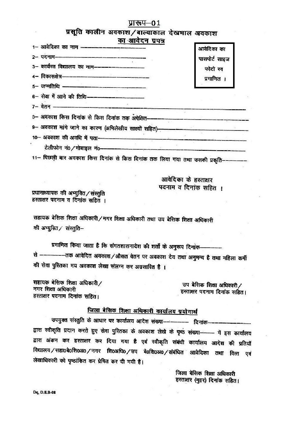 how to write application for police verification certificate